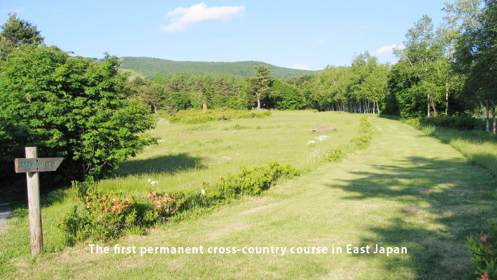 The first permanent cross-country course in East Japan