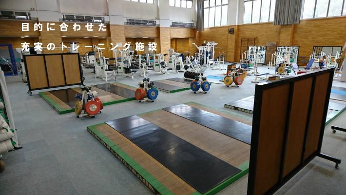 目的に合わせた充実のトレーニング施設