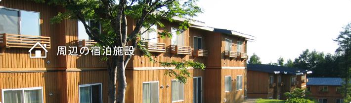 周辺の宿泊施設